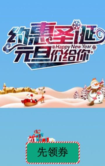 圣诞元旦大促销