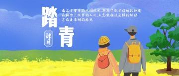 插画文艺春季春天春游踏青宣传公众号封面大图