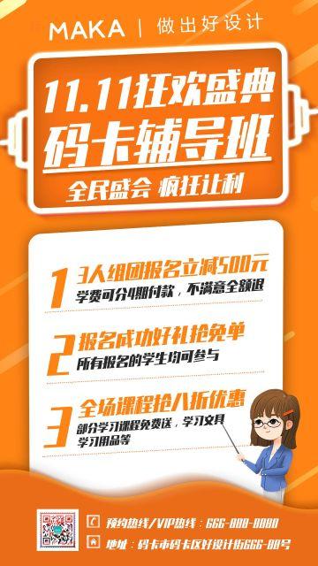 橙色简约双十一课程促销招生活动海报