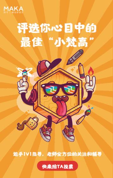 黄色卡通风教培行业投票宣传翻页H5