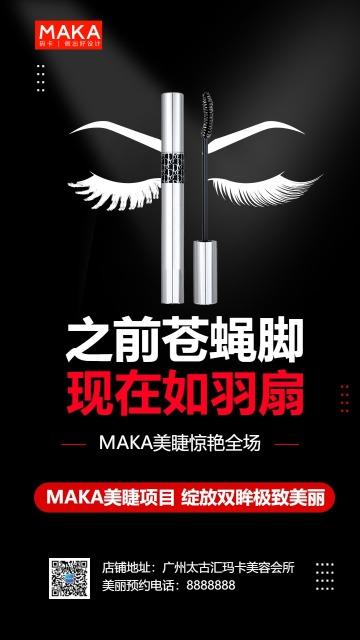 黑红炫酷美睫会所新品上市宣传推广海报