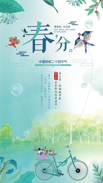 手绘水彩自行车风筝春分节气日签心情语录早安二十四节气宣传海报