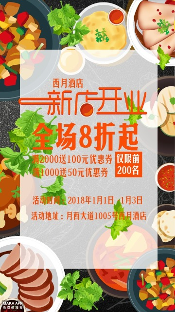 餐饮酒店开业 促销活动  开业促销活动  餐饮促销  餐厅酒楼开业