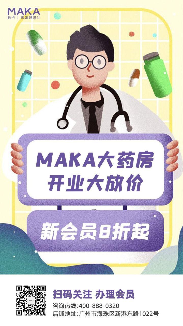 卡通药店开业宣传推广活动海报