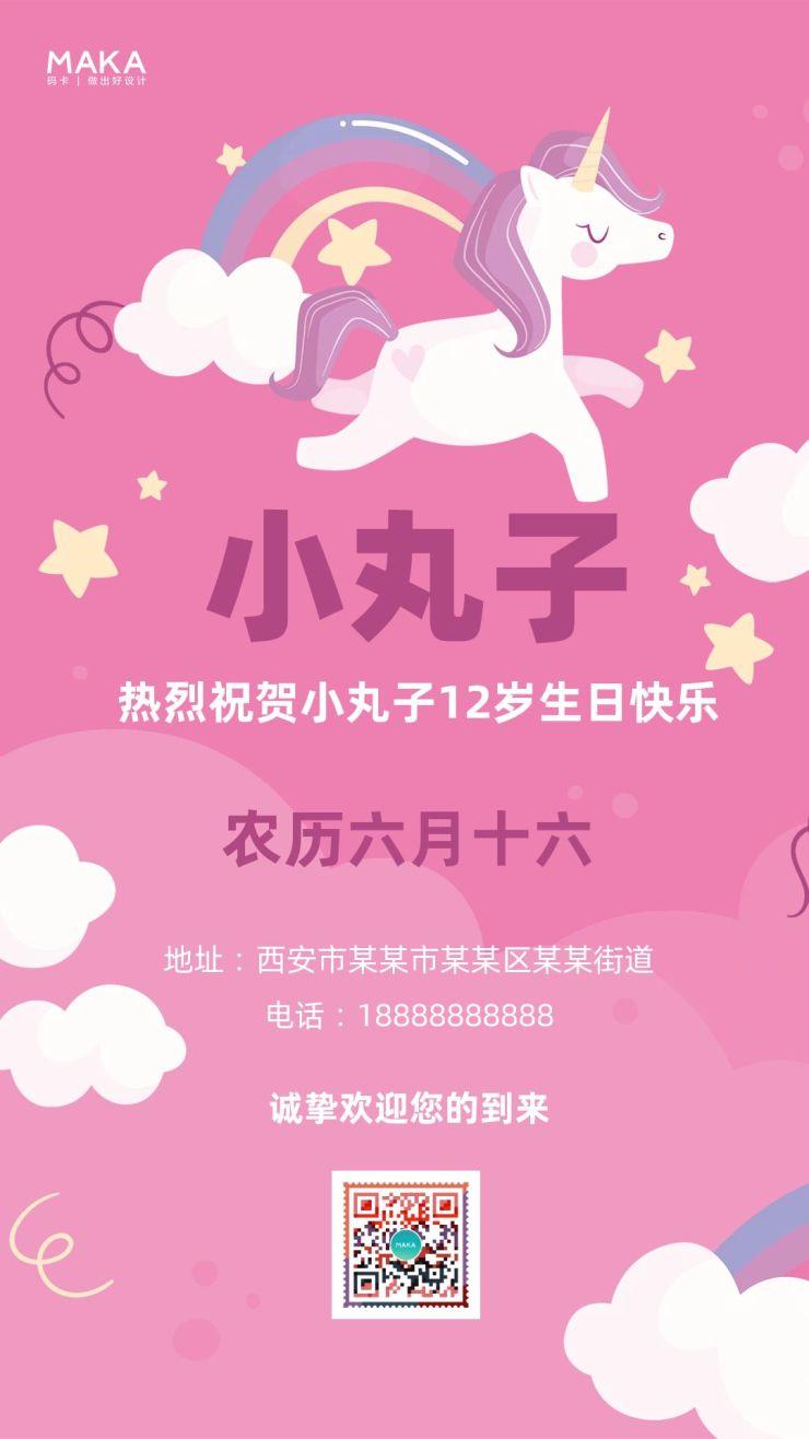 粉色卡通小清新风生日快乐邀请函宣传推广海报