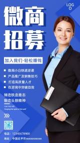 蓝色微商招募培训推广宣传海报