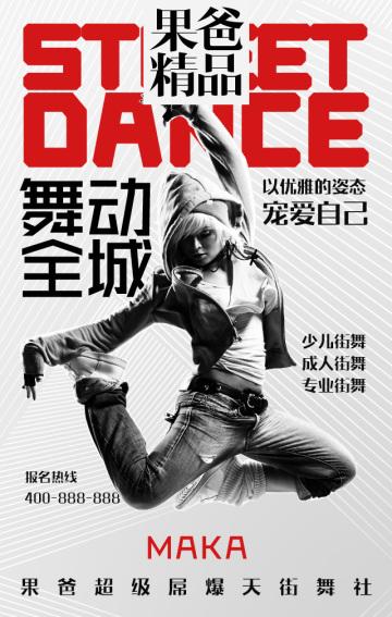 高端街舞少儿成人舞蹈培训招生