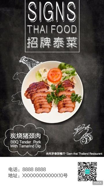 招聘泰国菜东南亚菜咖喱店铺宣传餐饮介绍