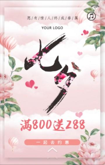 浪漫七夕产品促销宣传