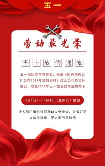 红色中国风五一劳动节公司放假通知H5