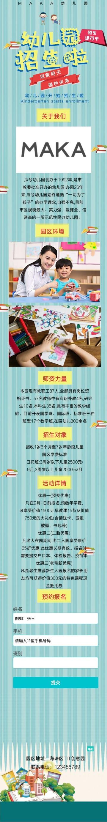 清新简约教育培训幼儿园招生介绍推广单页