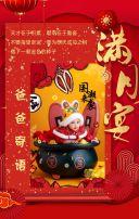 传统红金喜庆宝宝满月宴邀请函H5