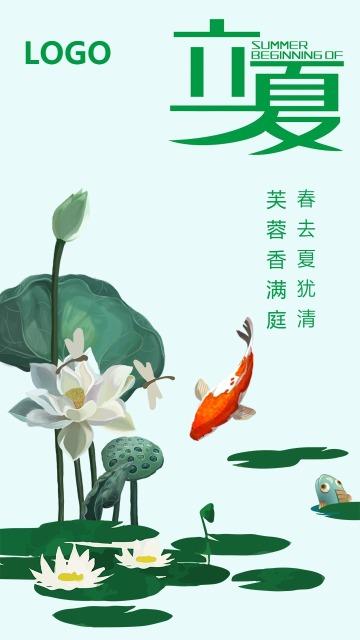 绿色清新文艺立夏通用企业宣传海报