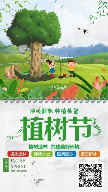 文艺清新绿色植树节公益活动宣传推广海报