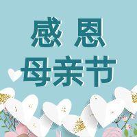 蓝色唯美浪漫感恩母亲节节日促销公众号小图