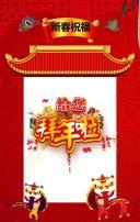 大红色中国风新年贺卡