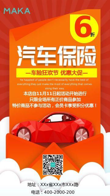 保险行业公司简介品牌形象宣传红色大气海报