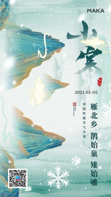 绿色唯美中国风小寒节气习俗普及宣传手机海报