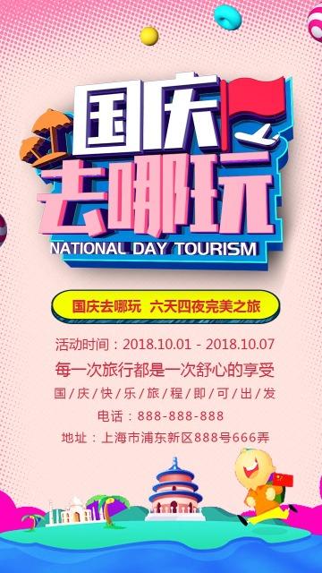 十一国庆节出游宣传海报