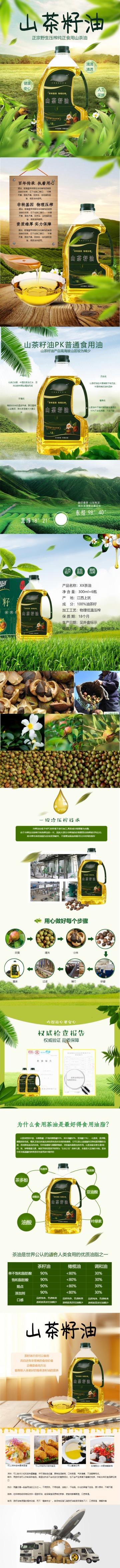清新简约百货零售粮油副食山茶籽油促销电商详情页