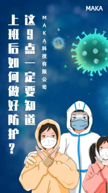 蓝色大气抗击疫情防治病毒宣传知识手机海报视频模板