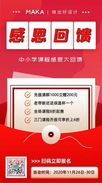 红色简约大气风格感恩节教育行业中小学课程促销感恩回馈手机海报