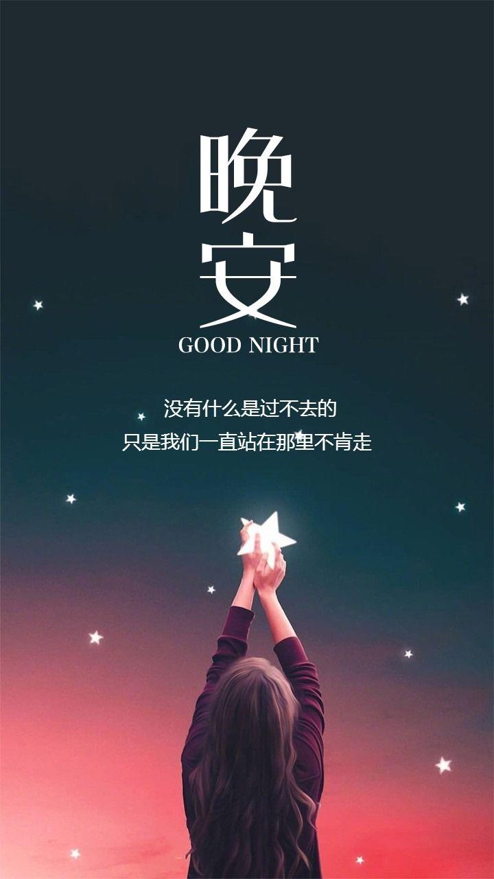 晚安日签晚上心情寄语晚安美图