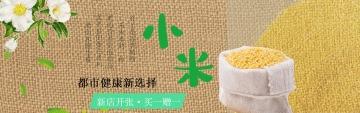 怀旧复古粮油电商产品宣传活动推广banner