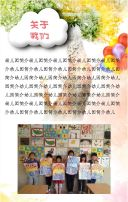 黄色卡通幼儿园开放日亲子活动H5