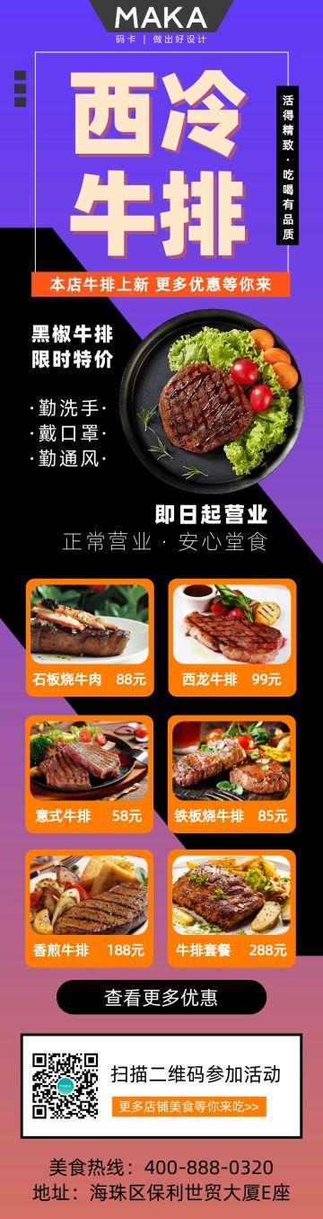 紫色平面简约风西餐牛排宣传促销文章长图