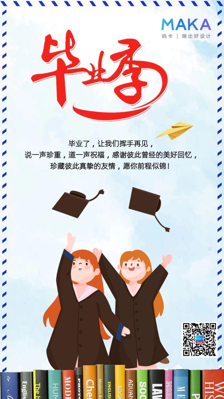 中学学校毕业季祝福语