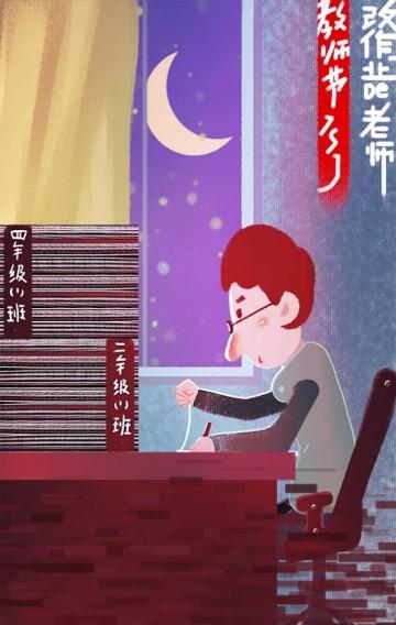 9月10日清新手绘卡通教师节祝福贺卡老师节日快乐