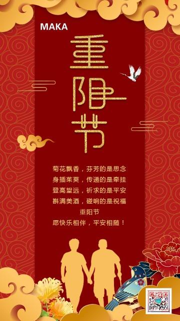 重阳节红色大气中国风企业/个人祝福宣传海报