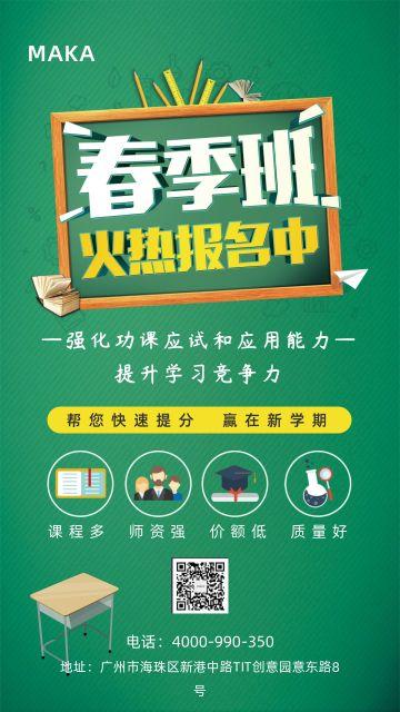 简约大气春季教育培训班招生宣传手机海报模版