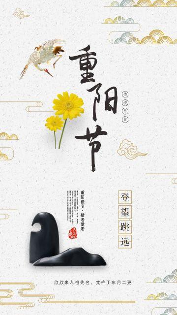 白色黄色中国风重阳节节日宣传海报