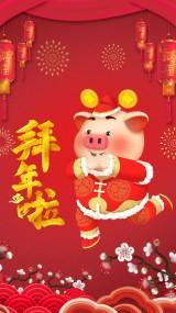 猪年春节-个人、企业拜年短片
