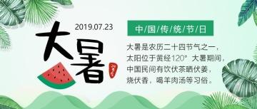 绿色小清新简约风大暑习俗大暑节大暑促销企业推广二十四节气大暑公众号封面大图