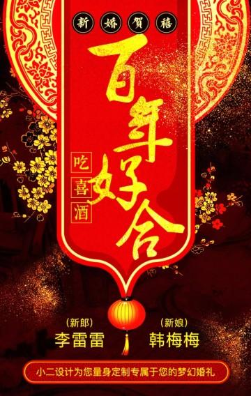 中国风婚礼邀请函 婚宴喜酒中式结婚婚庆 婚纱摄影