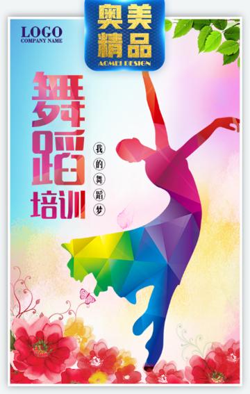 舞蹈暑假培训班舞蹈招生 暑假舞蹈辅导班开课