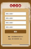 中医诊疗宣传