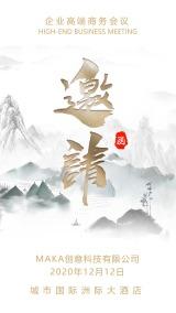 中国风水墨活动展会酒会晚会宴会开业发布会邀请函海报模板