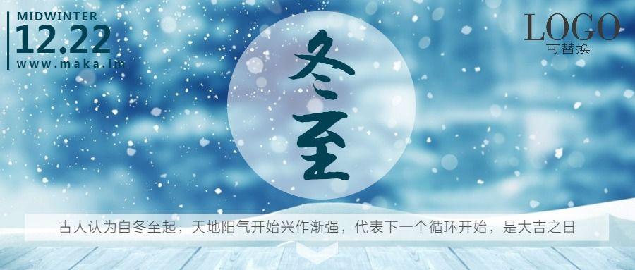 蓝色浪漫冬至节气日签公众号首图
