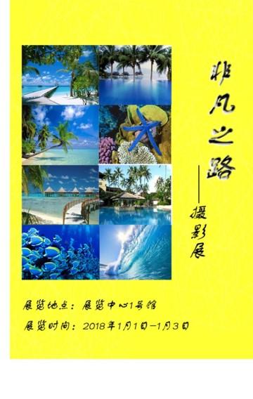 摄影展展会展览宣传/推广/招商/观众邀请
