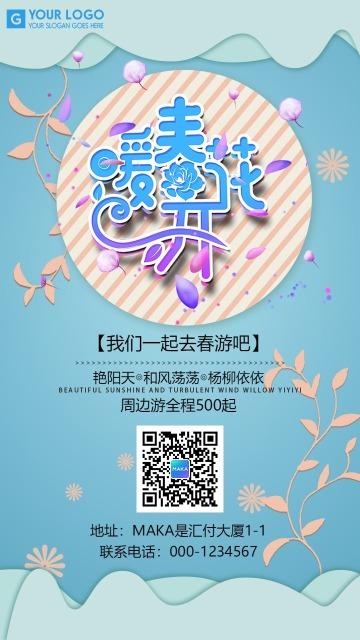 蓝色清新旅行社春游旅游宣传手机海报