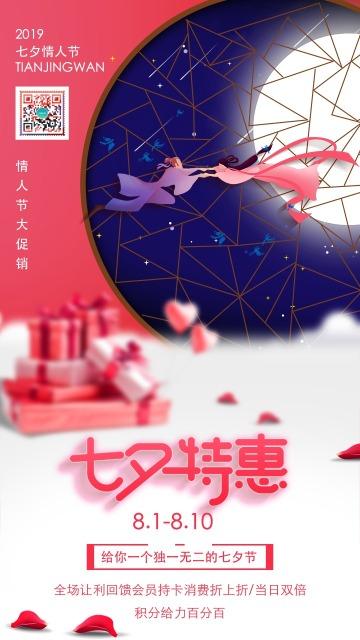红色简约清新插画设计风格中国情人节七夕促销优惠活动、祝福活动宣传海报