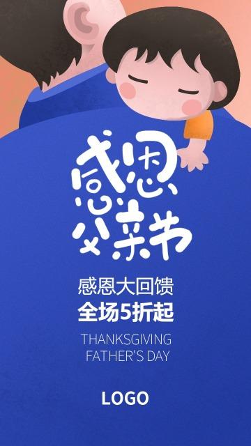 蓝色手绘父亲节商场促销海报插画风