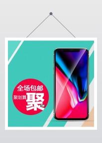 苹果手机促销包邮活动宣传