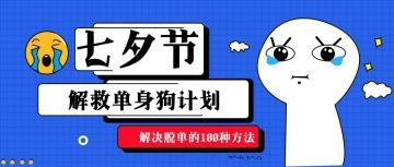 七夕节解救单身狗计划公众号封面大图