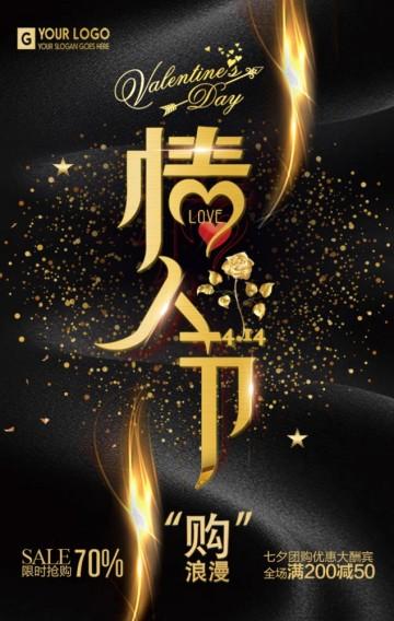 黑金唯美情人节七夕520商家商场超市促销打折优惠