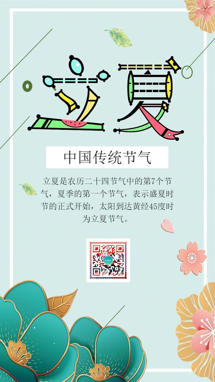 清新文艺中国传统二十四节气之立夏知识普及宣传海报